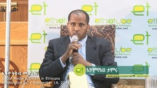 EthioTube መድረክ : Social Media Activism in Ethiopia - Achamyeleh Tamiru on አማራ ተጋድሎ | Sep. 18, 2016