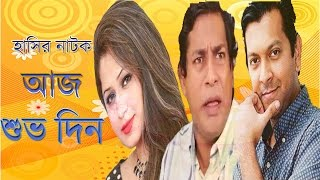 Aj Shuvo Din Ft  Mosharraf Karim, Faria Shahrim   New Bangla Comedy Natok   চরম হাসির নাটক   HD