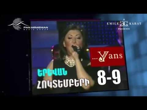 Erna Yuzbashyan. Юбилейный тур. 2015.