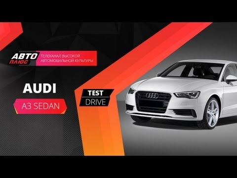 Тест-драйв Audi A3 Sedan (Наши тесты)