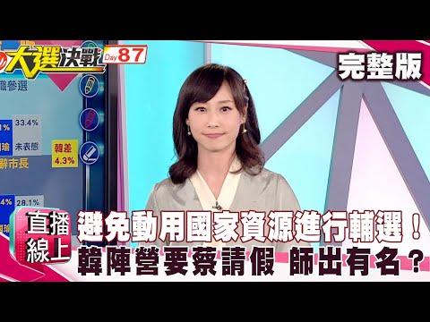 台灣-直播線上