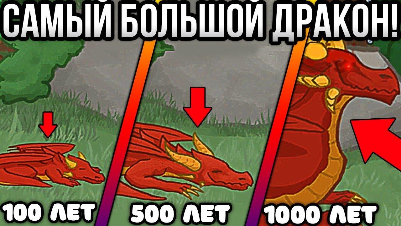 САМЫЙ БОЛЬШОЙ ДРАКОН! - Dragon of Ecology