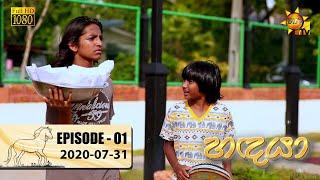 Handaya | Episode 01 | 2020-07-31