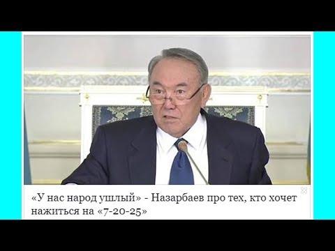 «У нас народ ушлый» - Назарбаев про тех, кто хочет нажиться на «7-20-25»