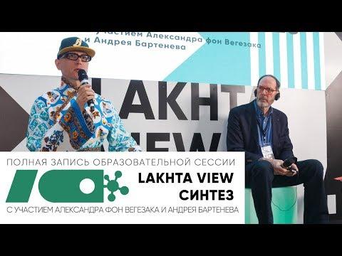 LAKHTA VIEW: Синтез с участием Александра фон Вегезака и Андрея Бартенева (сессия #6)