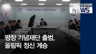 R)2018 평창 기념재단 출범.. 올림픽 유산 보전 = 투