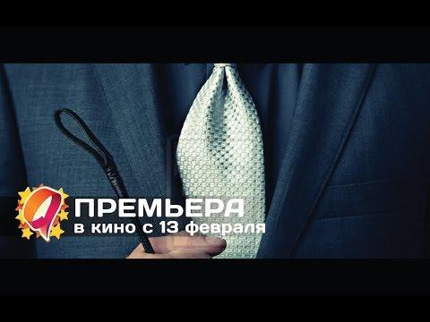 50 оттенков серого (2015) первый русский дублированный HD трейлер | премьера 13 февраля 2015