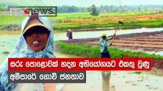 Farmers in Ampara join the challenge of creating a fertile land