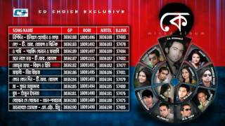 Ke | T.R Romance Featuring | Audio Jukebox | Bangla New Song