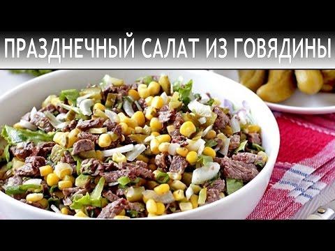 Салаты с говядиной и солеными огурцами