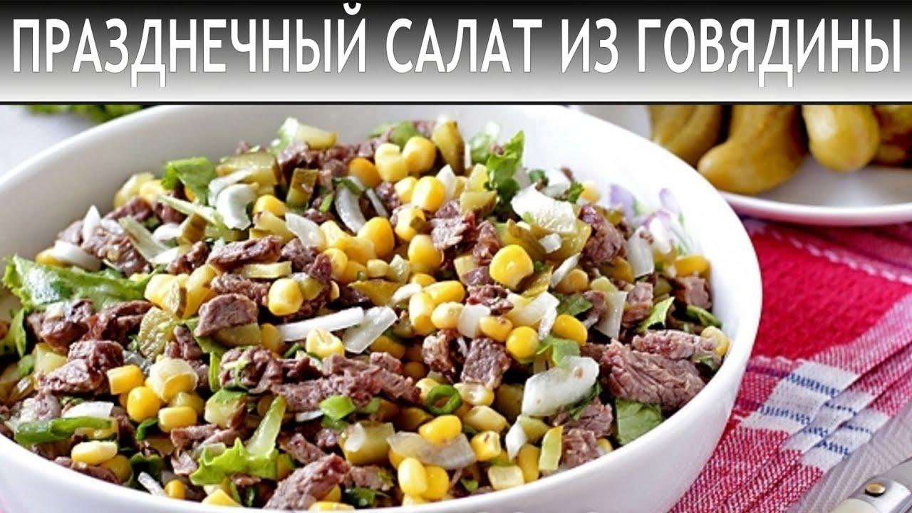 Рецепт салата мясо с солеными огурцами