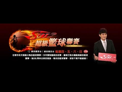 籃球-2015SBL超級籃球聯賽