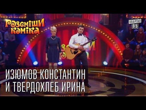Рассмеши Комика 7 ой сезон выпуск 6 Изюмов Константин и Твердохлеб Ирина