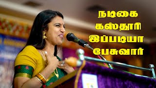 ACTOR KASTHURI BOLD SPEECH
