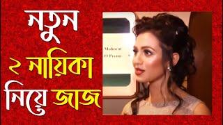 Jaaz Multimedia New Heroine- Jamuna TV