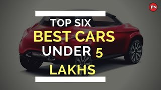 Top 6 best cars under 5 lakh in India 2018|NEW|