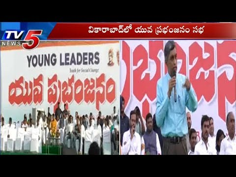 Jaya Prakash Narayan Speech @ Young Leaders Yuva Prabhanjanam | Vikarabad | TV5 News