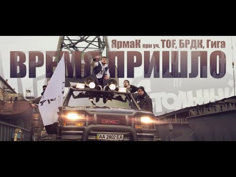 ЯрмаК, ТOF, БРДК, Гига  – Время пришло (TS Prod.)