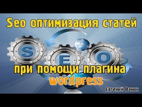 Сео оптимизация статей при помощи плагина Wordpress SEO by Yoast