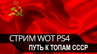 Стрим: WoT (PS4)  [качаем Ветку СССР] #79