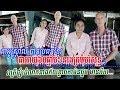 download តា៦០ឆ្នាំប៉ះ ក្រមុំបរិសុទ្ធ ភ័យខ្លាចក្នុងរាត្រីផ្សំដំណេក, Khmer News Today, Cambodia News, Stand Up