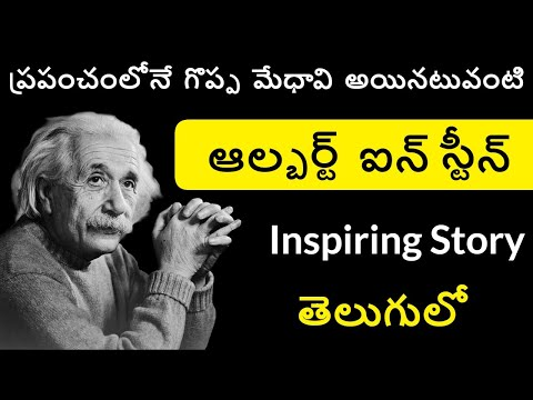 Albert Einstein Biography in Telugu | Einstein Documentary Telugu Badi