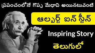 Albert Einstein Biography in Telugu | Einstein Documentary Telugu Badi