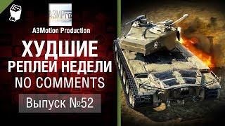 Худшие Реплеи Недели - No Comments №52 - от A3Motion [World of Tanks]