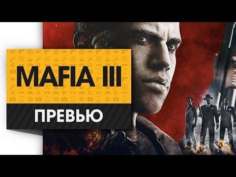 Mafia 3 - Превью Обзор! - Стоит ли ждать новую Мафию?