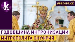 Митрополит Онуфрий: шесть лет во главе Украинской православной церкви