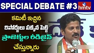Revanth Reddy Responds On Corruption In Irrigation Projects Redesign | hmtv Special Debate #3