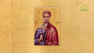 Церковный календарь. 13 июня 2020. Святой мученик Ермий (II)