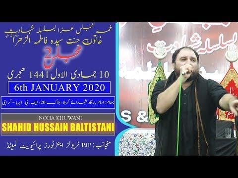 Ayyam-e-Fatima Noha   Shahid Baltistani   10th Jamadi Awal 1441/2020 - Ancholi  - Karachi