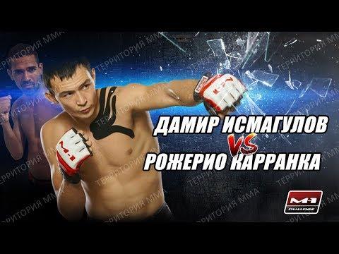 ДАМИР ИСМАГУЛОВ-РОЖЕРИО КАРРАНКА. ПРЕВЬЮ М-1 CHALLENGE 83