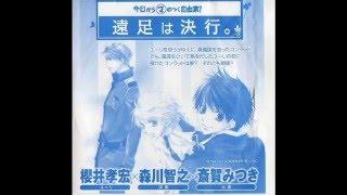 Kyo Kara Maoh! Drama CD: Ensoku wa Kekkou