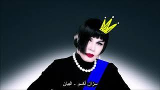 سزان أكسو البيان أغنية تركية مترجمة Sezen Aksu Manifesto