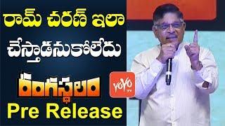 Allu Aravind Speech at Rangasthalam Pre Release | Ram Charan | Samantha | Chiranjeevi