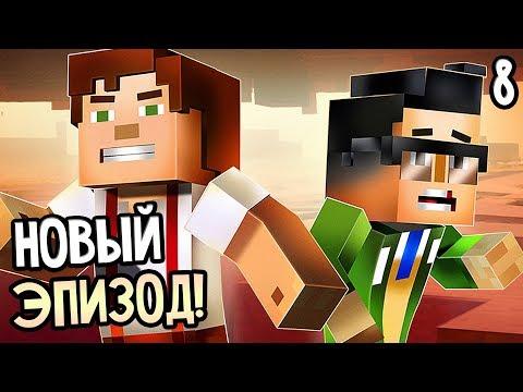 Minecraft: Story Mode Season 2 Episode 3 Прохождение На Русском #8 — ЭПИЗОД 3!