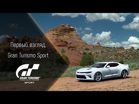 [Первый взгляд] Gran Turismo Sport