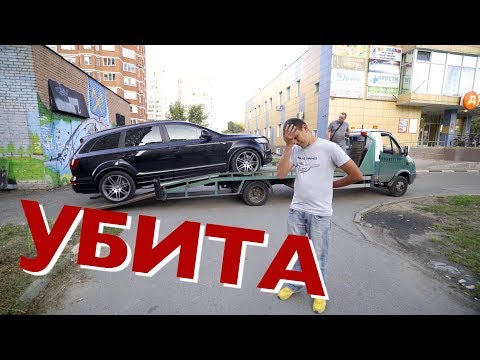 Как Алеша убил Audi Q7 за 5 минут!