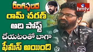 Production Designer Rama Krishna About Rangasthalam Set and Ram Charan | Rangasthalam Interview | hmtv