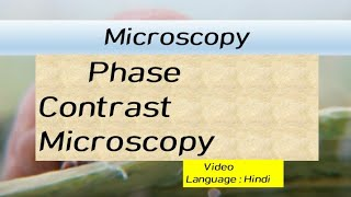 Phase contrast microscopy in Hindi