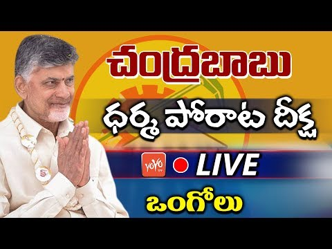 Chandrababu LIVE | TDP Public Meeting | Dharma Porata Deeksha, Ongole | YOYO TV Channel