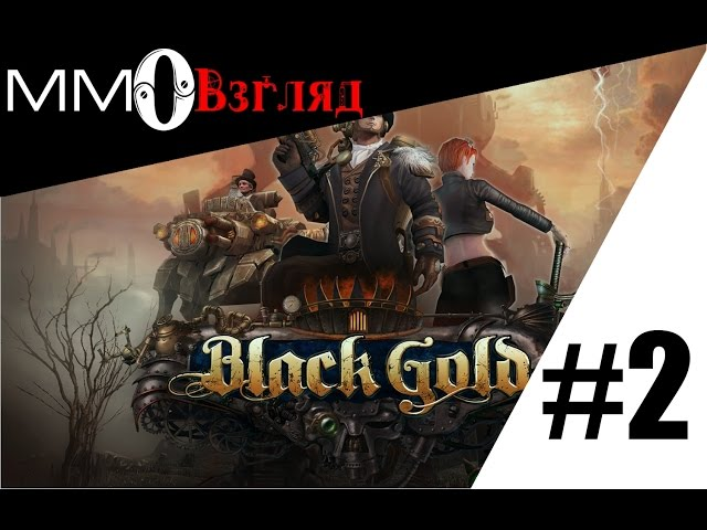 MMOВзгляд #2. Black Gold Online
