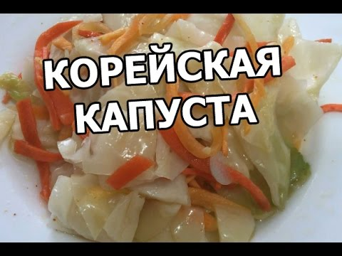 Капуста по корейски. Вкуснецкая корейская капуста! Рецепт корейской кухни от Ивана!