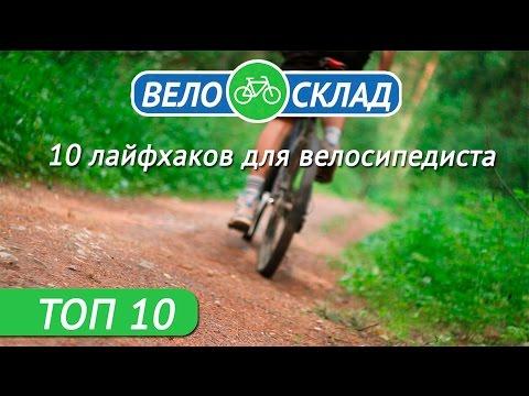 10 Полезных лайфхаков для велосипедиста!