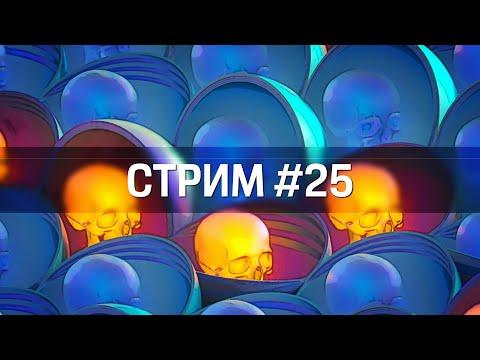 Стрим #25 - Cinema 4D