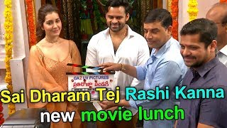 Sai Dharam Tej Prathi Roju Pandage Movie Pooja Ceremony | Rashi Khanna | Tollywood News | TTM