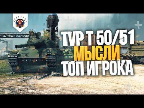 КАК ИГРАТЬ НА TVP T 50/51