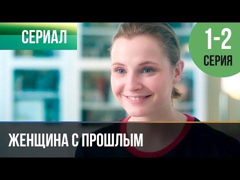 ▶️ Женщина с прошлым 1 серия, 2 серия - Мелодрама 2019   Сериал 2019